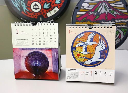 マンホールカレンダーと地下水道カレンダー
