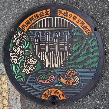 神奈川県相模湖町