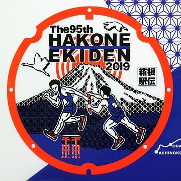 第95回箱根駅伝オフィシャルグッズ