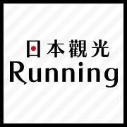 日本觀光Running